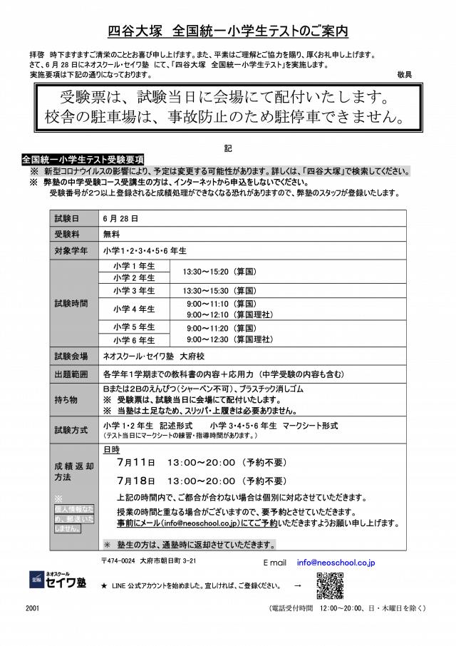 コロナ 四谷 大塚